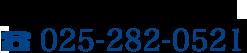 資料請求・お問い合わせ 025-282-0521